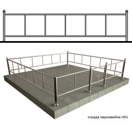 Ограды из нержавеющей стали № Н1, ограждения из нержавейки в Жодино.