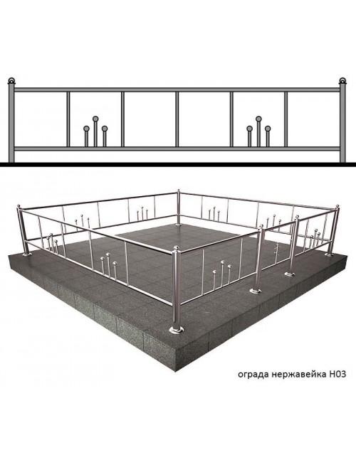 Ограда из нержавейки к памятнику на могилу № Н3, доставка и установка ограждений из нержавейки.